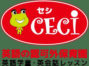 CECI(セシ)|子ども英会話スクール・英会話レッスン・英語認可外保育・アフタースクール