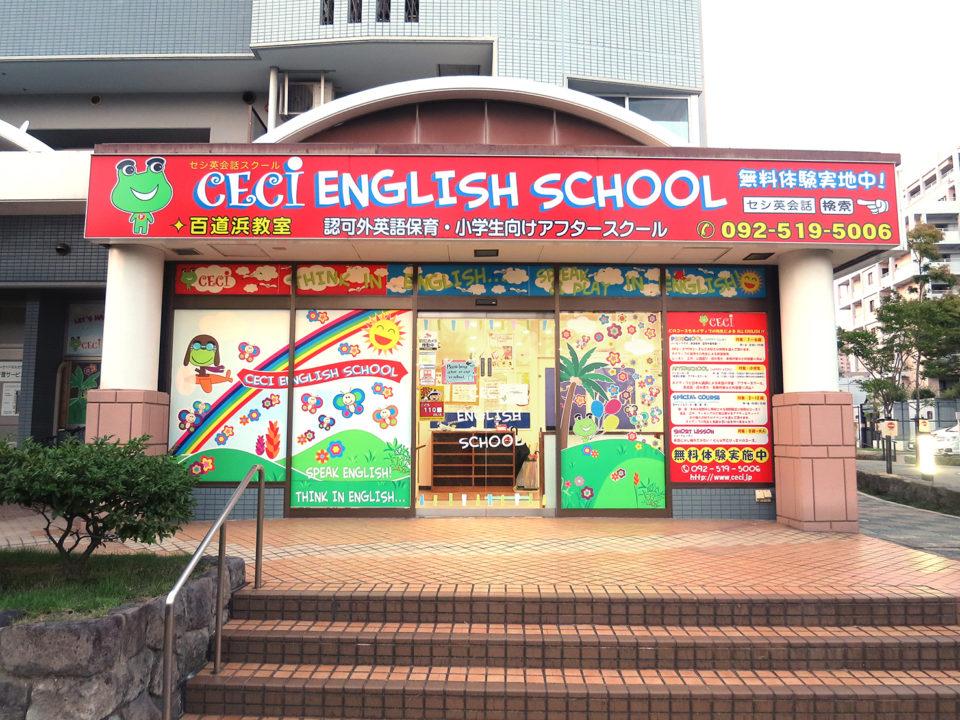 CECI スクール 百道浜校